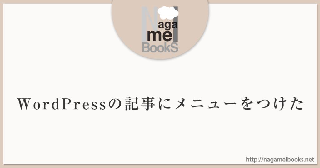 bookstitle160801