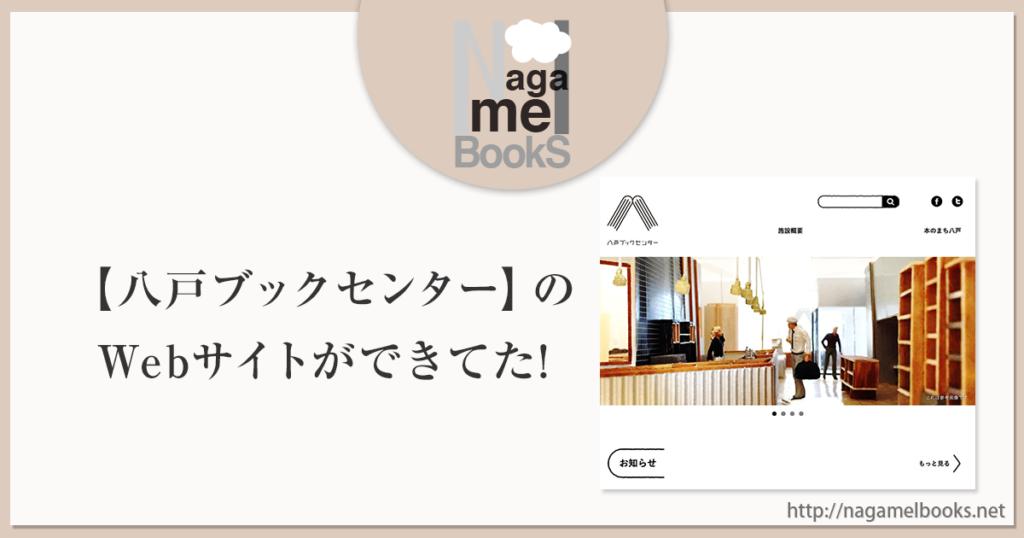 bookstitle160920