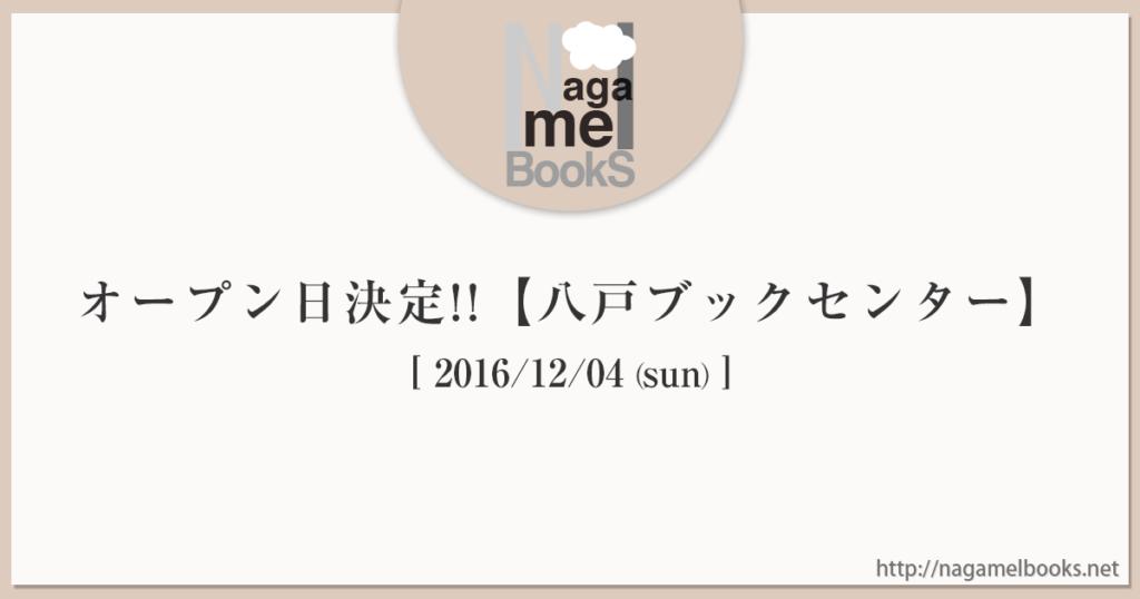 bookstitle161026