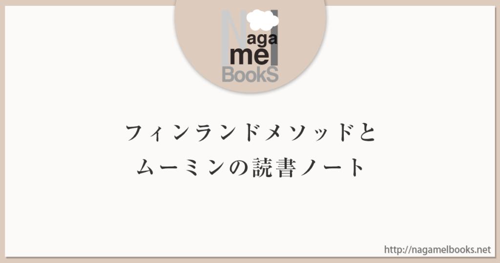 bookstitle161117