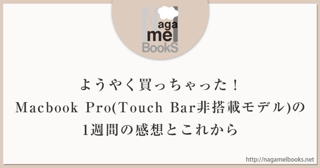 bookstitle161129